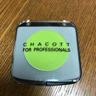 チャコット(CHACOTT)のほぼ未使用 CHACOTT メイクアップカラーバリエーション ピスタチオグリーン(アイシャドウ)