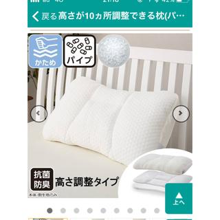 ニトリ(ニトリ)の[専用]ニトリ 高さが10ヶ所調整できる枕(パイプ)(枕)