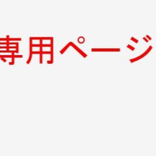 jamu様専用 コスプレ小道具(小道具)