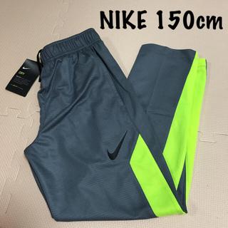 ナイキ(NIKE)の新品:NIKE ジャージ 150cm トレーニングパンツ ドライフィット(パンツ/スパッツ)