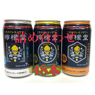 コカコーラ(コカ・コーラ)の檸檬堂☆48本☆お好みで☆九州限定(リキュール/果実酒)