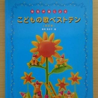 坂東貴余子著 「簡易伴奏による こどもの歌ベストテン [改訂版]」(童謡/子どもの歌)