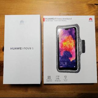 アンドロイド(ANDROID)の【新品】HUAWEI nova 3  パープル SIMフリー(スマートフォン本体)