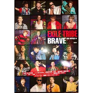 エグザイル トライブ(EXILE TRIBE)のEXILE TRIBE フォトレポート「BRAVE」(アート/エンタメ)