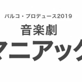 ジャニーズ(Johnny's)の2/21マニアックチケット(演劇)