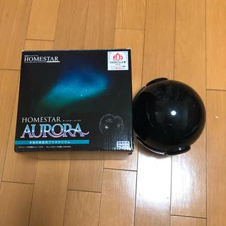アウロラ(AURORA)のホームスター オーロラ home star aurora(プロジェクター)