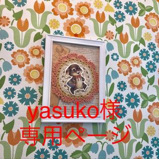 yasuko様☆専用ページになります。(型紙/パターン)