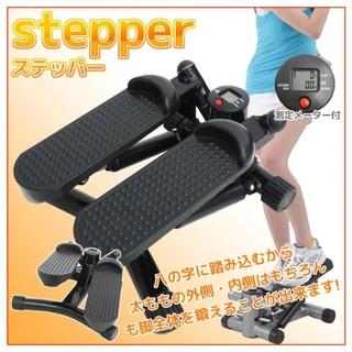 【新品】ツイストステッパー ステッパー 八の字ステップ カウンター付き ブラック