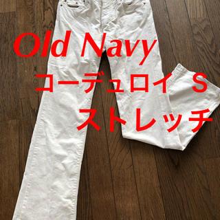 オールドネイビー(Old Navy)のOld Navy コーデュロイパンツ S ベージュ ストレッチ ブーツカット(カジュアルパンツ)