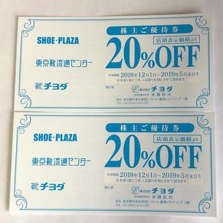 チヨダ(Chiyoda)のチヨダ 株主優待 東京靴流通センター 20%OFFクーポン 2枚セット(ショッピング)