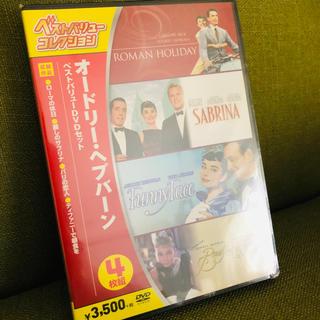 オードリー・ヘプバーン DVDセット(外国映画)