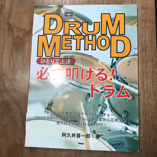 ドラム本(その他)