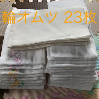 布おむつ 輪オムツ 23枚おまとめセット(布おむつ)