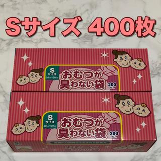 おむつが臭わない袋 BOS Sサイズ 400枚(紙おむつ用ゴミ箱)