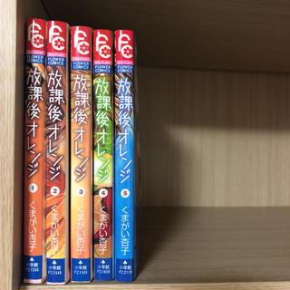 放課後オレンジ 1-5巻 全巻セット 2月削除(少女漫画)