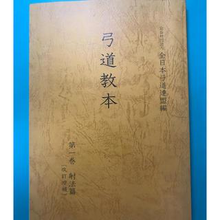 弓道教本(相撲/武道)
