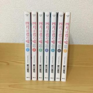 四月は君の嘘 1〜7巻 漫画 本(少年漫画)