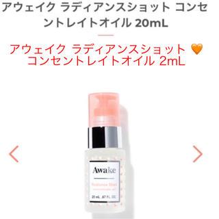アウェイク(AWAKE)の新品未開封♡ アウェイク ラディアンスショット コンセントレイトオイル 2mL(エッセンシャルオイル(精油))