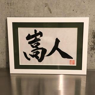 命名書 嵩人くん(絵画額縁)