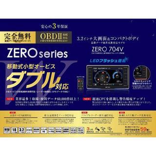 レーダー探知機 コムテック ZERO 704V+OBD2-R3セット(レーダー探知機)