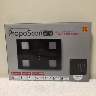 proposcan mini プロポスキャン 体重体組成計 正規品 新品 最安値(体重計)