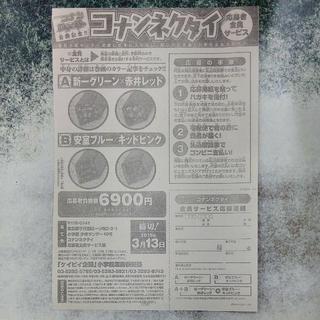 名探偵コナン 応募用紙(少年漫画)