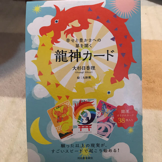 龍子様 『龍神カード&八百万の神カード』(その他)