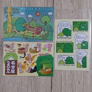 モリゾーとキッコロ 愛・地球博 ポストカード3枚(キャラクターグッズ)