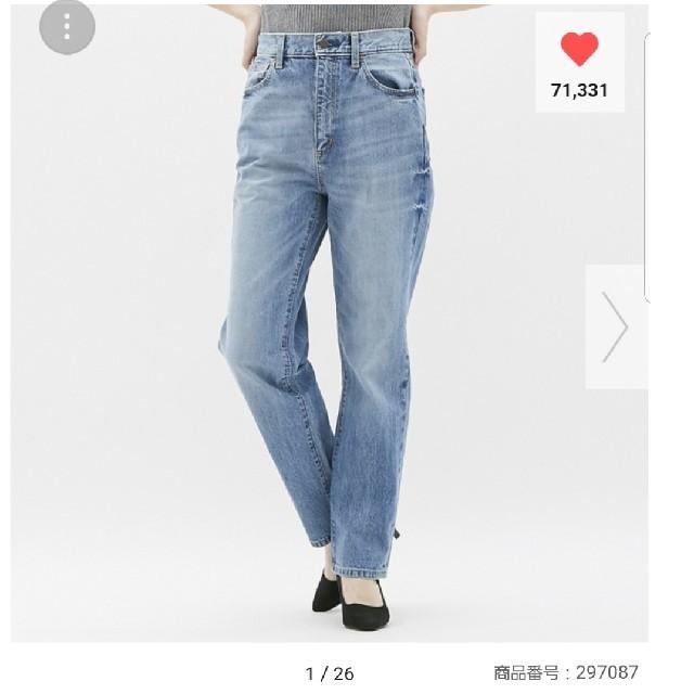 GU(ジーユー)のGUハイウエストストレートジーンズS レディースのパンツ(デニム/ジーンズ)の商品写真