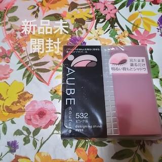 オーブクチュール(AUBE couture)の新品未開封!オーブ☆デザイニングシャインアイズ ピンク(532)(アイシャドウ)