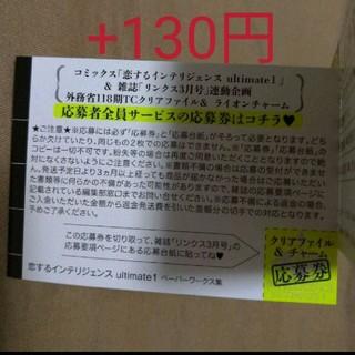 恋するインテリジェンスultimate 応募者全員サービス応募券(BL)