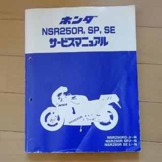 ホンダ(ホンダ)のNSR250R,SP,SE サービスマニュアル(カタログ/マニュアル)