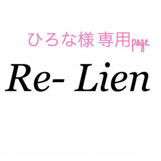 ひろな様専用page.(アロマ/キャンドル)