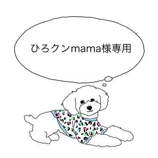 ひろクンmama様専用 ハンドメイド犬服オーダー(ペット服/アクセサリー)