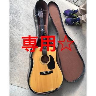 アリアカンパニー(AriaCompany)の☆funyaito様 専用☆アコースティックギターARIA(アコースティックギター)