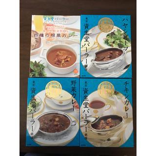 シセイドウ(SHISEIDO (資生堂))のkinさん専用 資生堂パーラー レトルト4種類セット(レトルト食品)