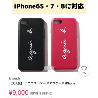 アニエスベー(agnes b.)の今だけ値下げ agnes b. iphoneケース(iPhoneケース)