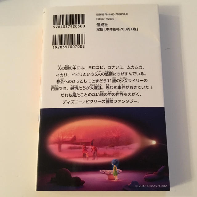 Disney(ディズニー)のディズニー  インサイドヘッド エンタメ/ホビーの本(その他)の商品写真