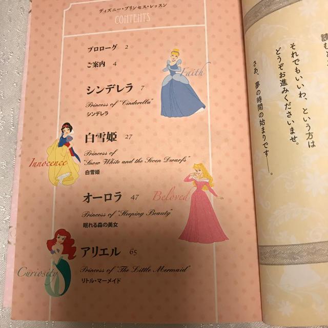 Disney(ディズニー)のディズニー プリンセス レッスン エンタメ/ホビーの本(その他)の商品写真