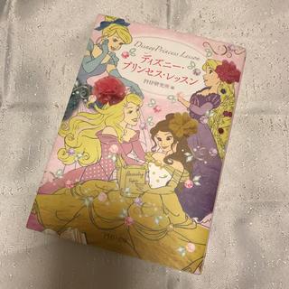 ディズニー(Disney)のディズニー プリンセス レッスン(その他)