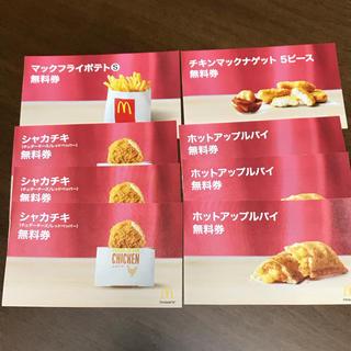 マクドナルド(マクドナルド)のマクドナルド無料券8枚(フード/ドリンク券)