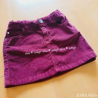 ザラ(ZARA)の【ZARA Girls】コーデュロイ スカート 128(スカート)