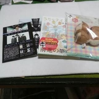 3月のライオン 10巻 バンプCD付き 一番くじマスコットセット(青年漫画)