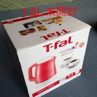 ティファール(T-fal)の【新品未使用】T-fal ティファール 電気ケトル(電気ケトル)