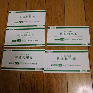レッドバロンツーリング施設共通利用券、合計5000円分です。(その他)