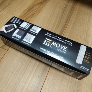 Teptron MOVE ブラインド Bluetooth IoT化 (1/2)(ブラインド)