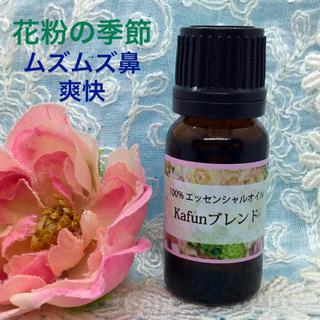 ❤️花粉の季節に 鼻トラブル&爽快感❤️花粉対策ブレンド❤️  (エッセンシャルオイル(精油))
