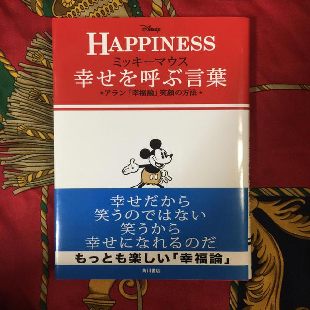 Disney(ディズニー)のHappiness 幸せを呼ぶ言葉 ミッキーマウス エンタメ/ホビーの本(その他)の商品写真