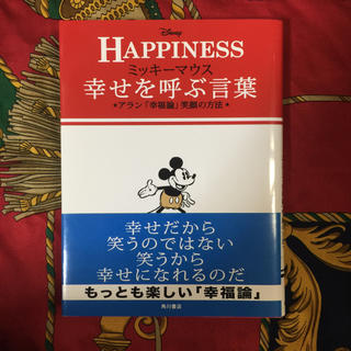 ディズニー(Disney)のHappiness 幸せを呼ぶ言葉 ミッキーマウス(その他)