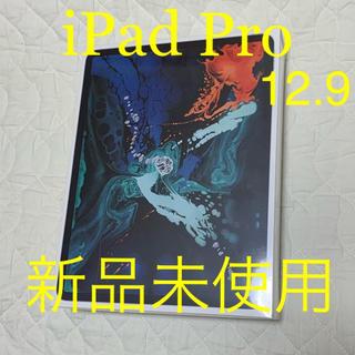 アイパッド(iPad)のiPad Pro 12.9インチ Wi-Fi モデル 256GB (タブレット)